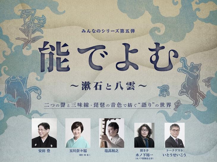 おうちで見よう! あうるすぽっと 2020夏「みんなのシリーズ第五弾『能でよむ~漱石と八雲~』」ビジュアル