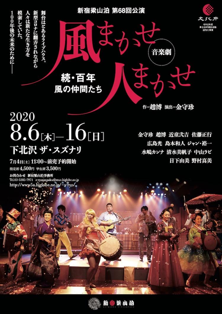 新宿梁山泊第68回公演 音楽劇「『風まかせ 人まかせ』~続・百年 風の仲間たち~」チラシ表