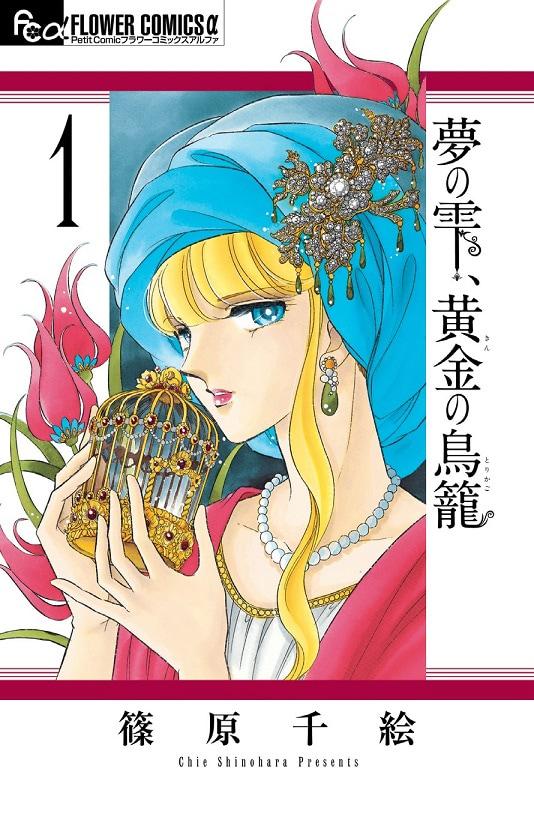 「夢の雫、黄金の鳥籠」(小学館)第1巻