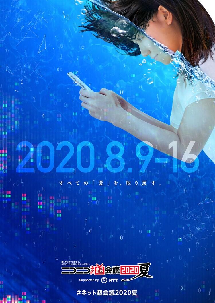 「ニコニコネット超会議 2020 夏」キービジュアル
