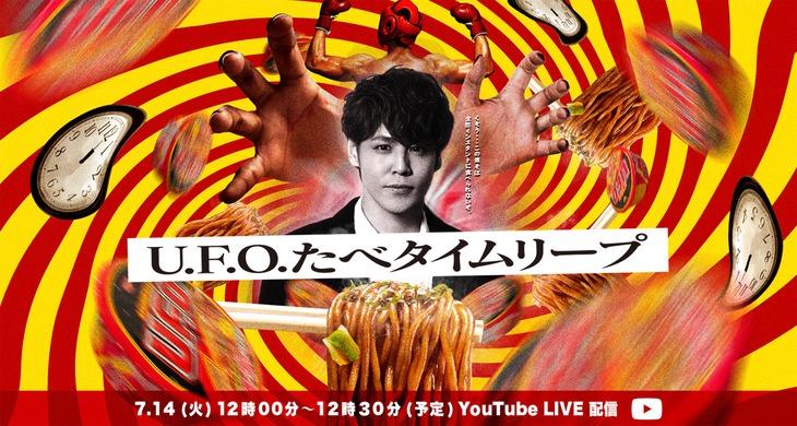「U.F.O.たべタイムリープ」YouTube LIVE配信告知ビジュアル