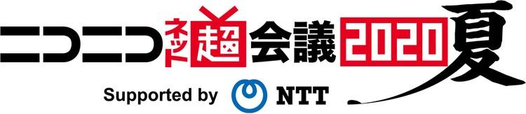 「ニコニコネット超会議 2020 夏」ロゴ