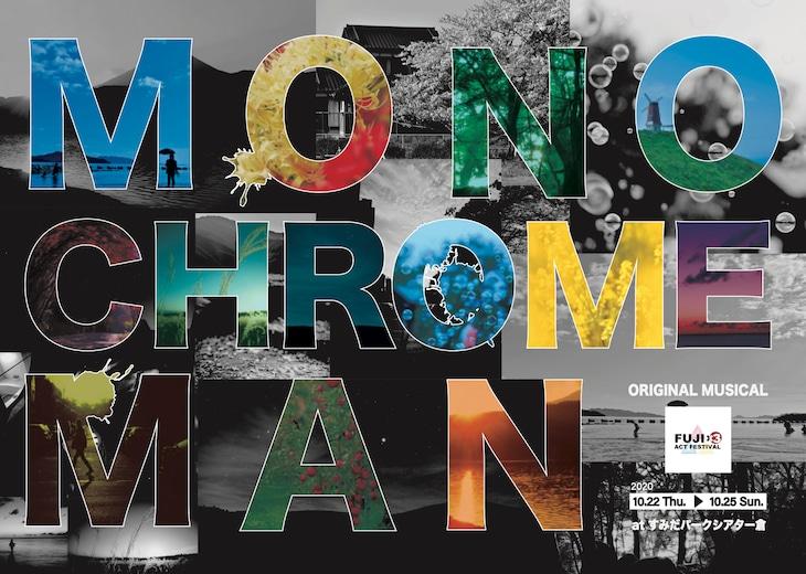 FUJI×3 ACT FESTIVAL「monochrome man」チラシ表