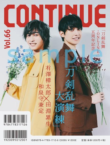 「『CONTINUE』Vol.66」(太田出版)バックカバー