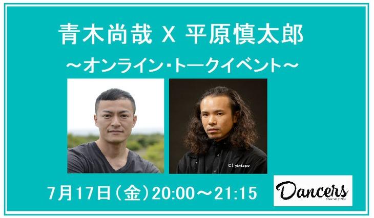 「青木尚哉×平原慎太郎~オンライン・トークイベント~」告知ビジュアル