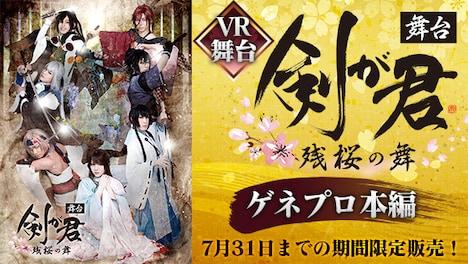 「【VR舞台】舞台『剣が君-残桜の舞-』ゲネプロ本編」の告知ビジュアル。