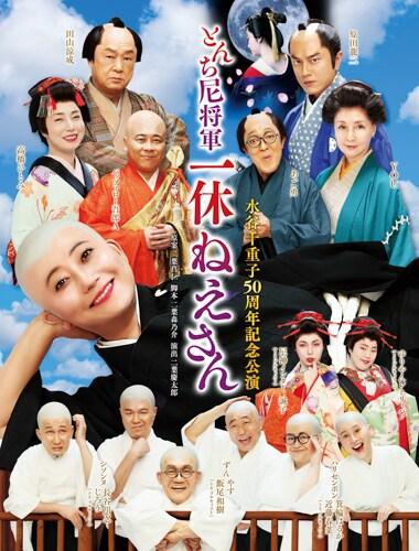 「水谷千重子50周年記念公演」より、「とんち尼将軍 一休ねえさん」のビジュアル。