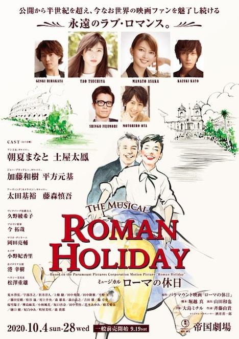 ミュージカル「ローマの休日」チラシ