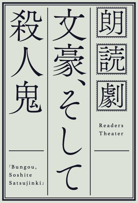 オリジナル朗読劇「文豪、そして殺人鬼」ロゴ