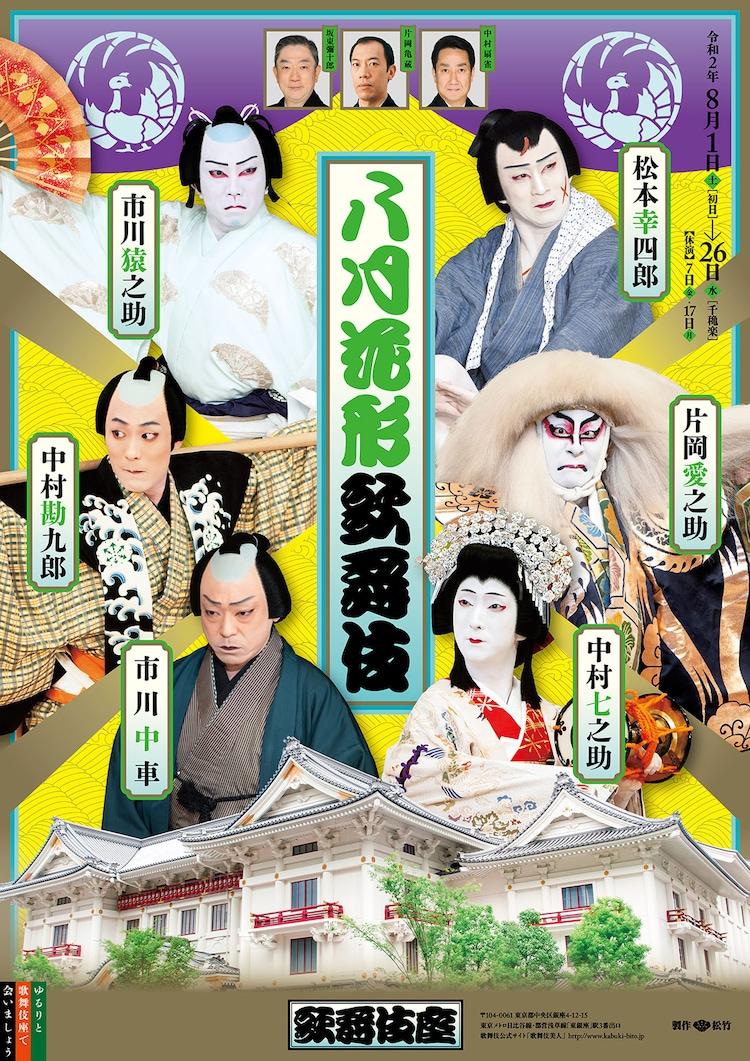 「八月花形歌舞伎」特別ビジュアル