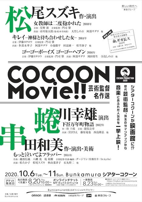「COCOON Movie!! 芸術監督名作選」チラシ