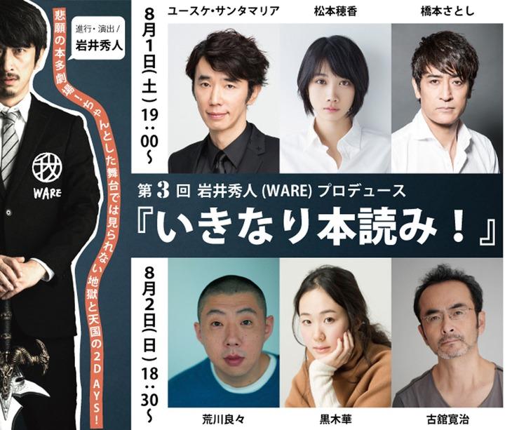 岩井秀人(WARE)プロデュース 第3回「いきなり本読み!」メインビジュアル
