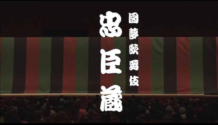 図夢歌舞伎「忠臣蔵」ビジュアル