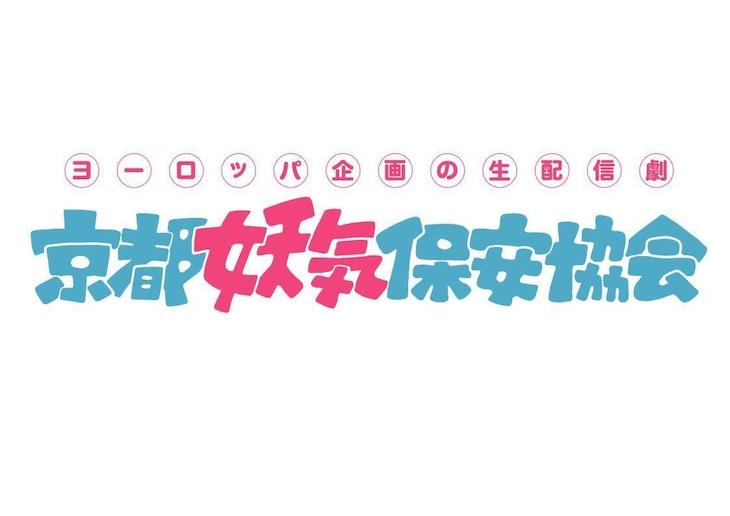 ヨーロッパ企画の生配信劇「京都妖気保安協会」ロゴ