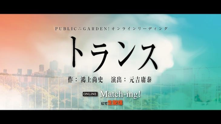 PUBLIC∴GARDEN! オンラインリーディング公演 vol.4「トランス」配信 ビジュアル