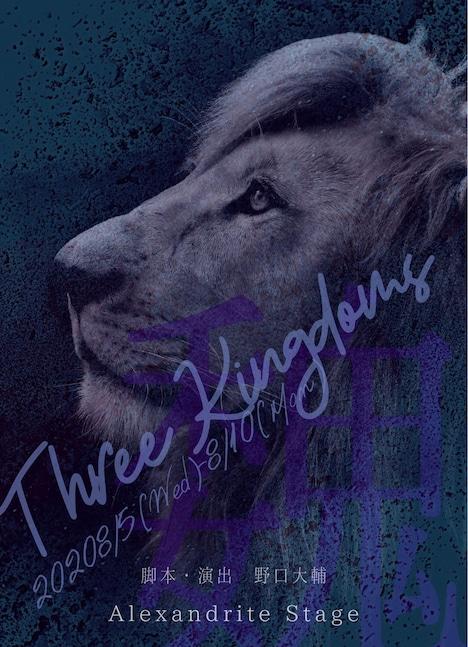 舞台「Three Kingdoms~魏国編~」チラシ表