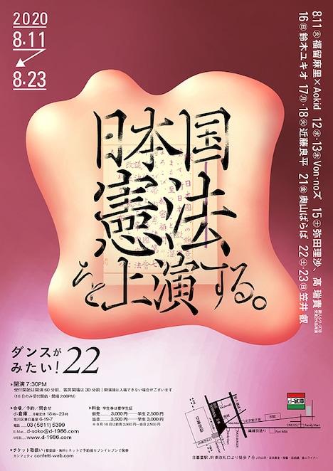 「ダンスがみたい!22 日本国憲法を上演する。」チラシ