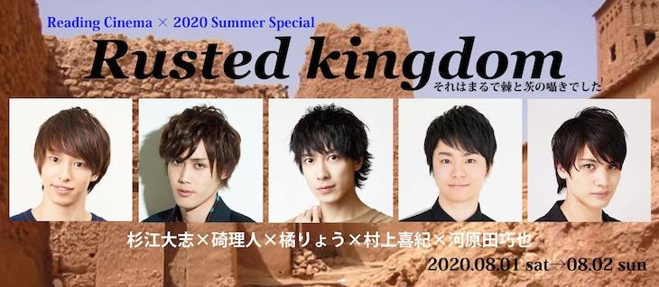 Reading Cinema × 2020 Summer Special「Rusted kingdom」ビジュアル