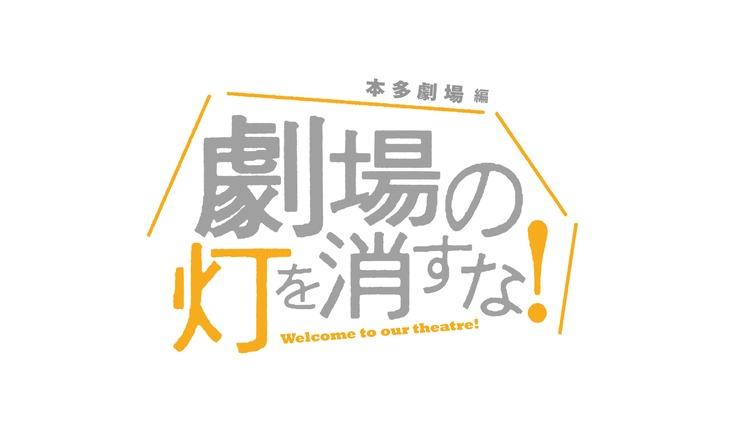 「劇場の灯を消すな!本多劇場編」ロゴ