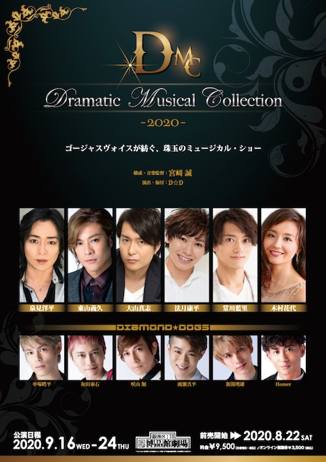 「Dramatic Musical Collection 2020」チラシ表