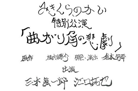 みきくらのかい 特別公演「曲がり角の悲劇」ビジュアル