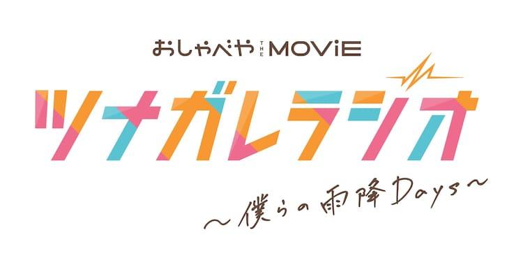 映画「ツナガレラジオ~僕らの雨降Days~」ロゴ