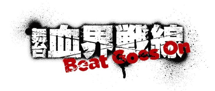 「舞台『血界戦線』Beat Goes On」ロゴ