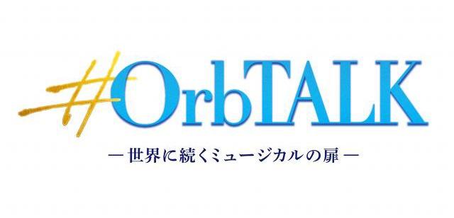 東急シアターオーブ配信企画「#OrbTALK(オーブトーク)-世界に続くミュージカルの扉-」ロゴ