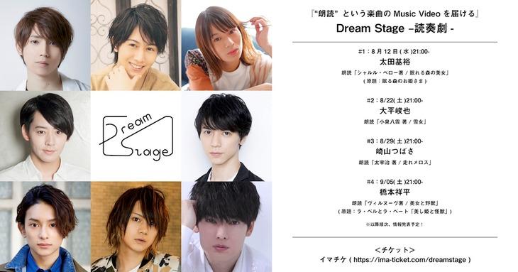 「Dream Stage -読奏劇-」告知ビジュアル