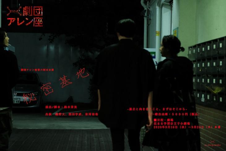 劇団アレン座第六回本公演舞台「秘密基地」ビジュアル