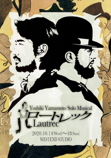 Yoshiki Yamamoto Solo Musical「ロートレック」チラシ表