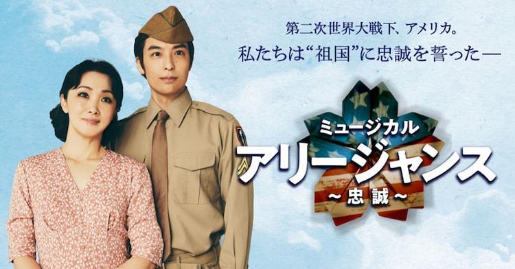 ブロードウェイミュージカル「アリージャンス~忠誠~」イメージビジュアル(c)ホリプロ