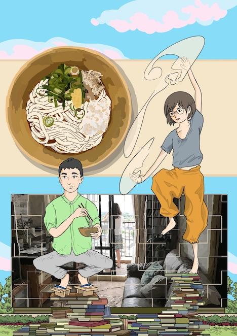 梨茄子の夏の旅「丁寧な生活/サヨナラ」 展ビジュアル (イラスト:今井新)