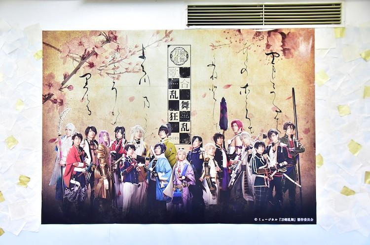 「ミュージカル『刀剣乱舞』  歌合 乱舞狂乱 2019 × アニメイトカフェ」の様子。