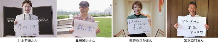 左から井上芳雄、亀田誠治、美弥るりか、宮本亞門。