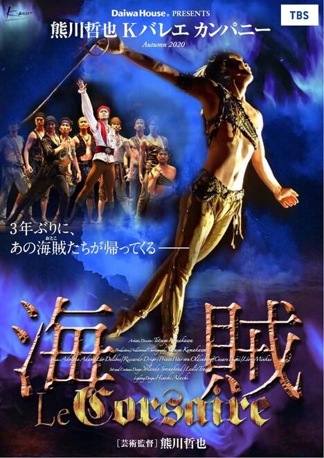 Tetsuya Kumakawa K-BALLET COMPANY Autumn 2020「海賊」ビジュアル
