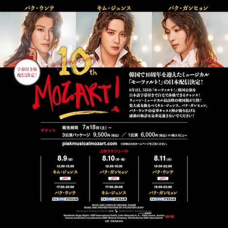 「〜韓流ぴあPresents Kミュージカルシネマ~『モーツァルト!』」オンライン配信の告知ビジュアル。