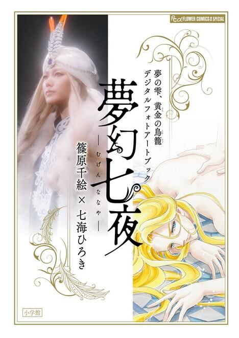 「夢の雫、黄金の鳥籠 デジタルフォトアートブック 夢幻七夜─むげんななや─」ビジュアル