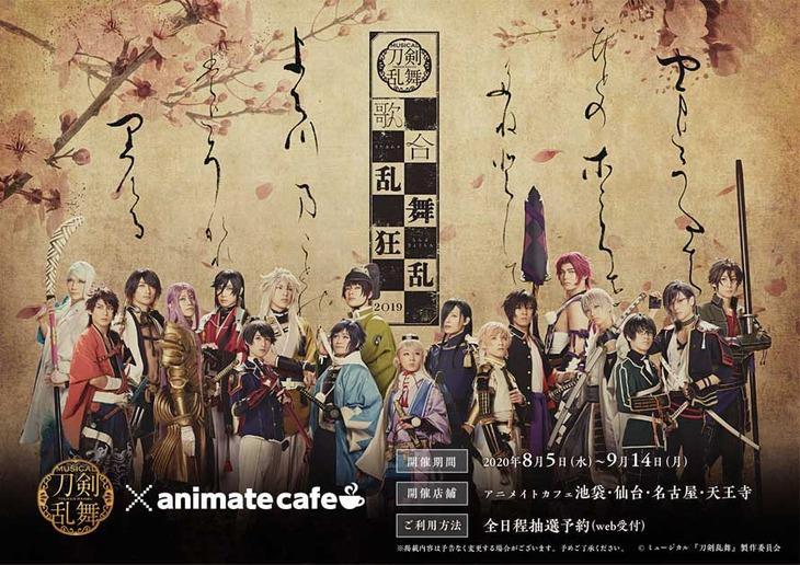 「ミュージカル『刀剣乱舞』  歌合 乱舞狂乱 2019 × アニメイトカフェ」ビジュアル