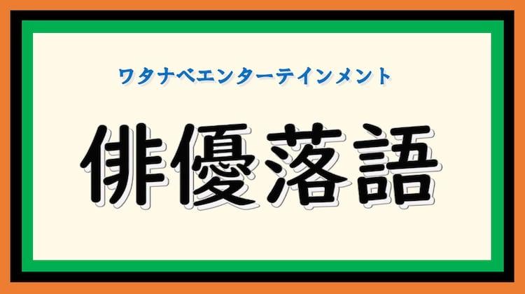 「俳優落語」ロゴ