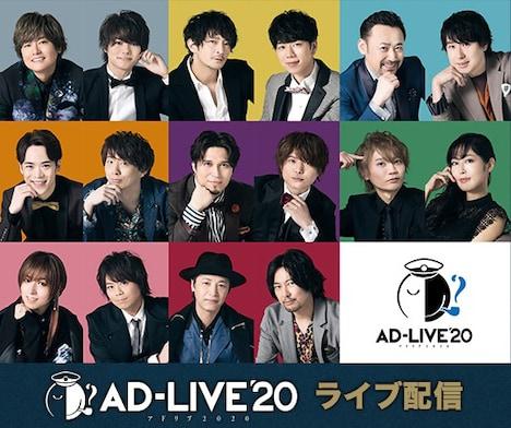 「AD-LIVE 2020」配信ビジュアル