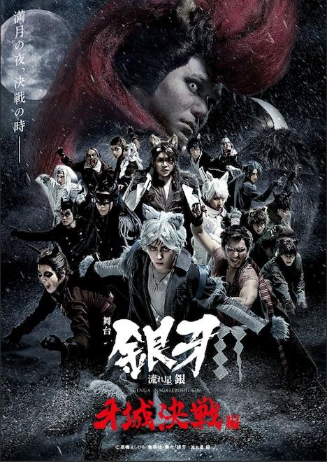 「舞台『銀牙 -流れ星 銀-』~牙城決戦編~」メインビジュアル