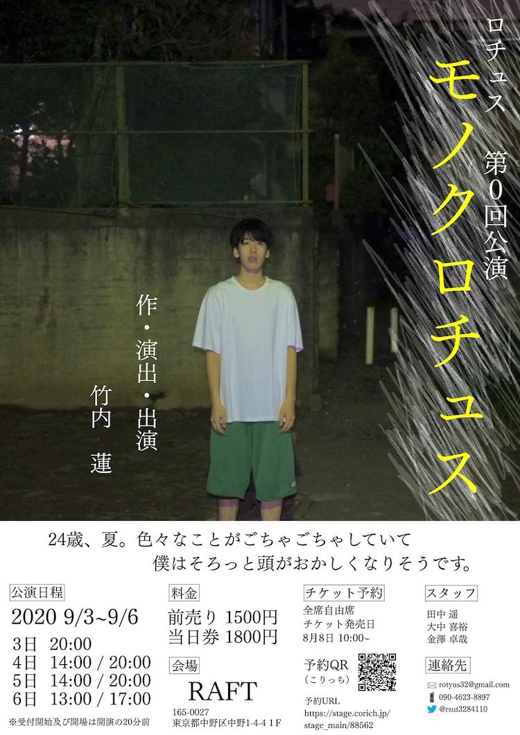 竹内蓮企画 ロチュス 第0回公演「モノクロチュス」チラシ