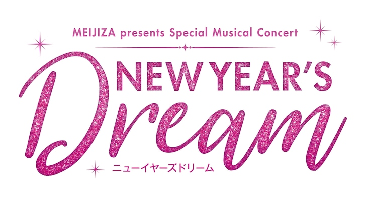 「MEIJIZA presents Special Musical Concert『NEW YEAR'S Dream』」ロゴ