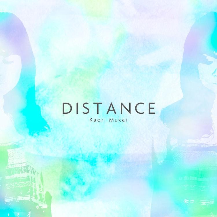向香織のデジタルシングル「DISTANCE」ジャケット。