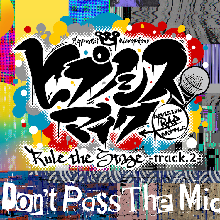 「Don't Pass The Mic -Rule the Stage track.2-」ジャケット