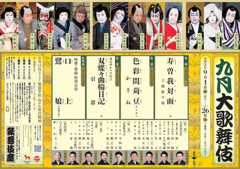 「九月大歌舞伎」チラシ