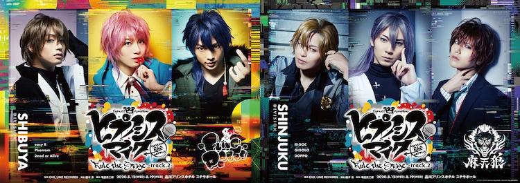 「『ヒプノシスマイク-Division Rap Battle-』Rule the Stage -track.2-」キービジュアル