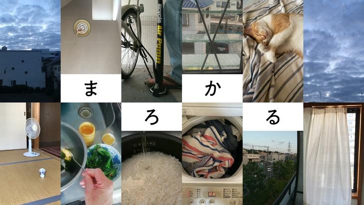 柳生二千翔「まろかる」ビジュアル