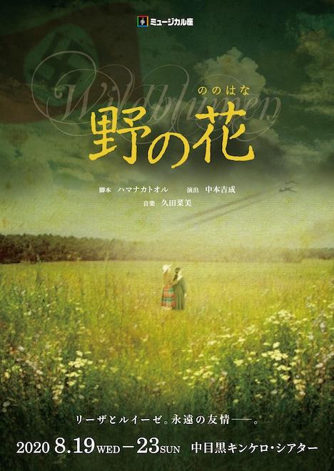 ミュージカル座8月公演「野の花」チラシ表